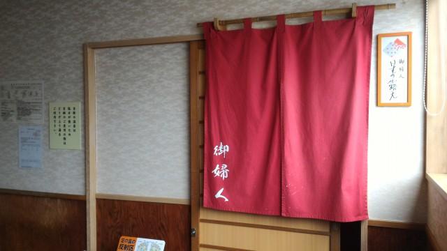 熱海温泉旅館立花の露天風呂婦人用入り口