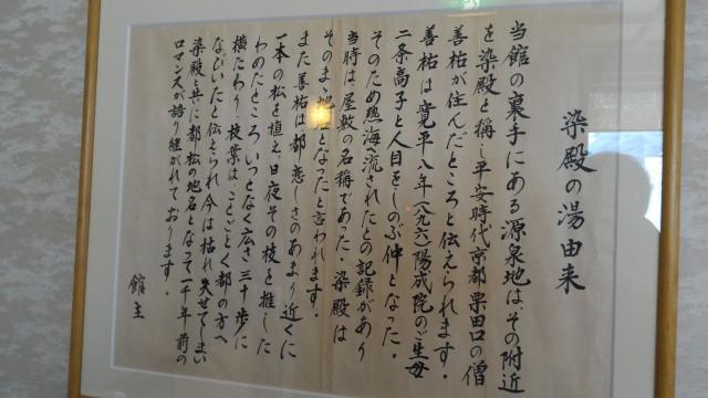 熱海温泉旅館立花に掲げられている染殿の由来