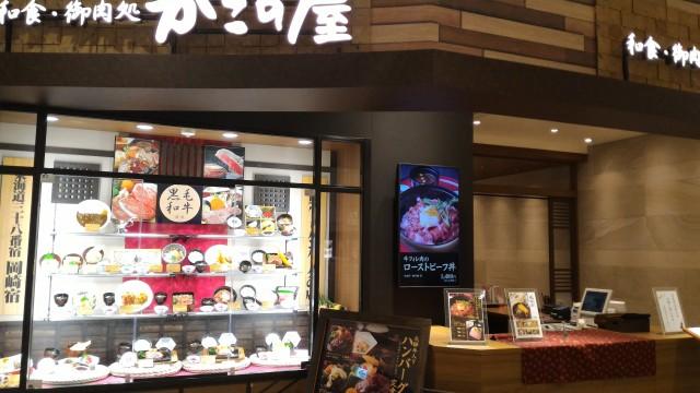 新東名岡崎SAの和食お肉処「かごの屋」お店構え