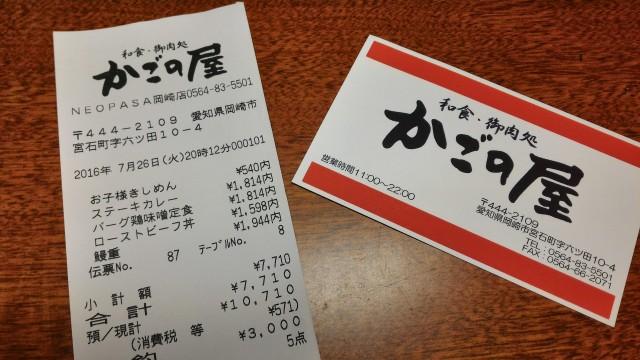 新東名岡崎SAの和食お肉処「かごの屋」の名刺とレシート