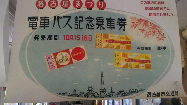 レトロ電車館(名古屋市市電地下鉄保存館)の昭和30年の電車バス記念乗車券のポスター