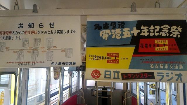 レトロ電車館(名古屋市市電地下鉄保存館)展示の路面電車の掲示ポスター昭和32年とか昭和46年とか