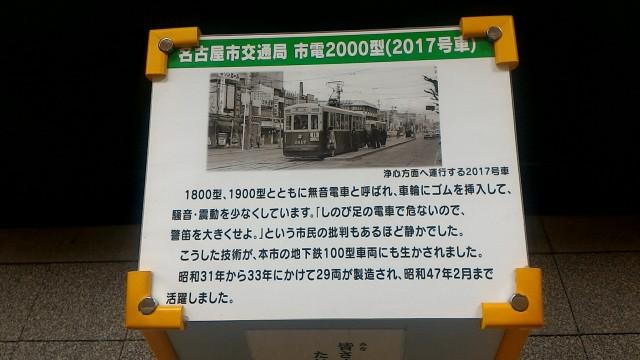 レトロ電車館(名古屋市市電地下鉄保存館)の展示路面電車の型番の特徴