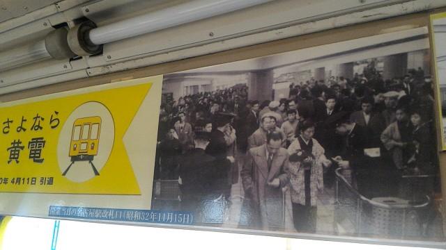 レトロ電車館(名古屋市市電地下鉄保存館)の展示の地下鉄100型(107号車)の社内の写真