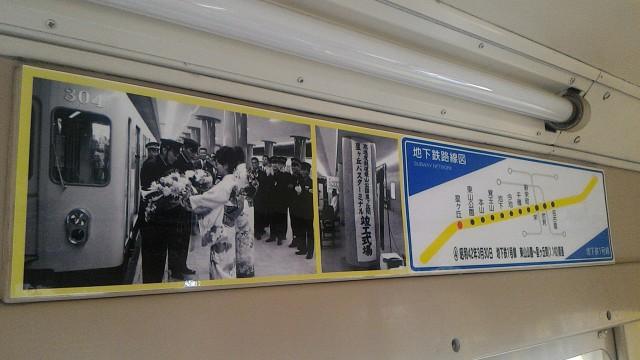 レトロ電車館(名古屋市市電地下鉄保存館)の展示の地下鉄100型(107号車)星が丘まで延伸した記念写真