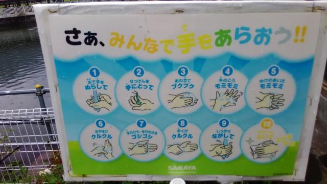 酪農王国オラッチェで手洗い指導の看板