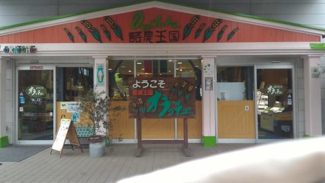 酪農王国オラッチェの玄関(静岡県函南町)