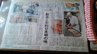 本格ドイツ製法のハムソーセージの「ケルン」(名古屋市北区)地元メディアで紹介されています。