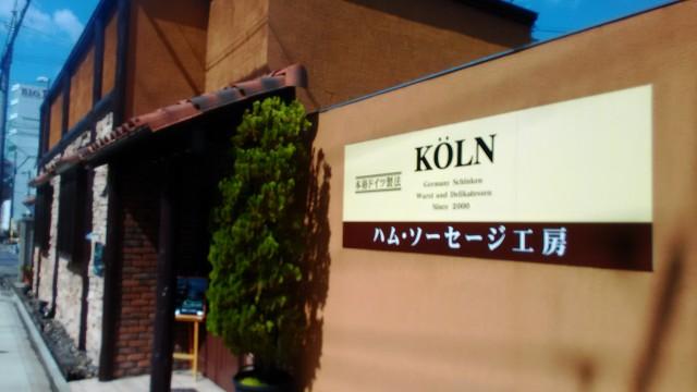 本格ドイツ製法のハムソーセージの「ケルン」(名古屋市北区)の外観