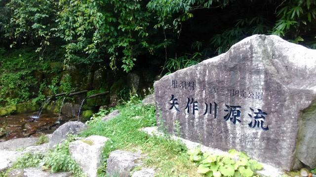 茶臼山高原そばの根羽村の矢作川源流