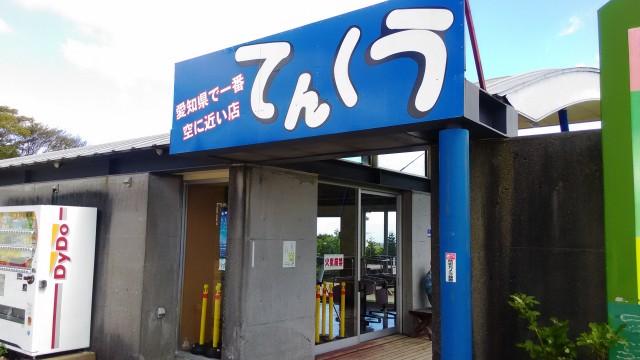 茶臼山高原の空に一番近い店てんくう