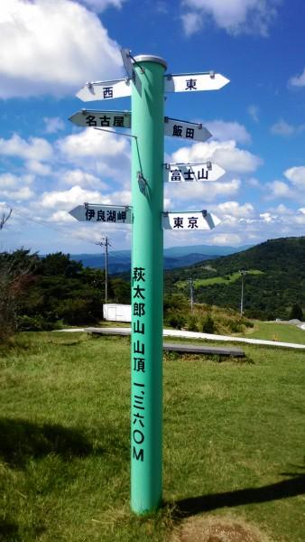 茶臼山高原萩太郎山山頂の道しるべ