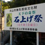 「尾張富士大宮浅間神社」犬山市石上げ祭看板
