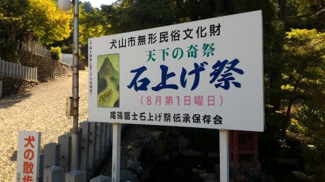 尾張富士大宮浅間神社へ・駐車場・尾張富士への入り口(愛知県犬山市)
