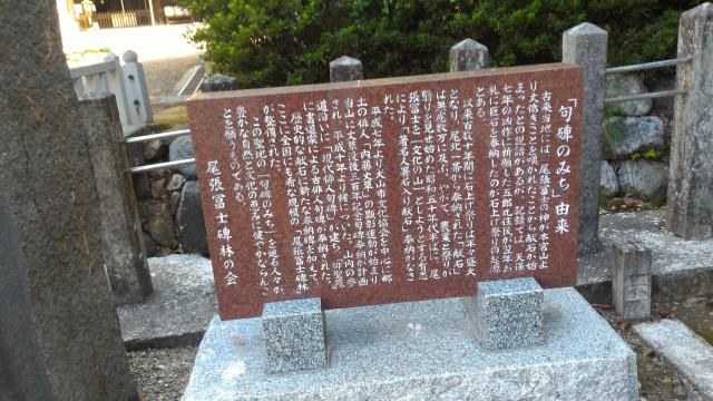 「尾張富士大宮浅間神社」犬山市句碑のみちの由来