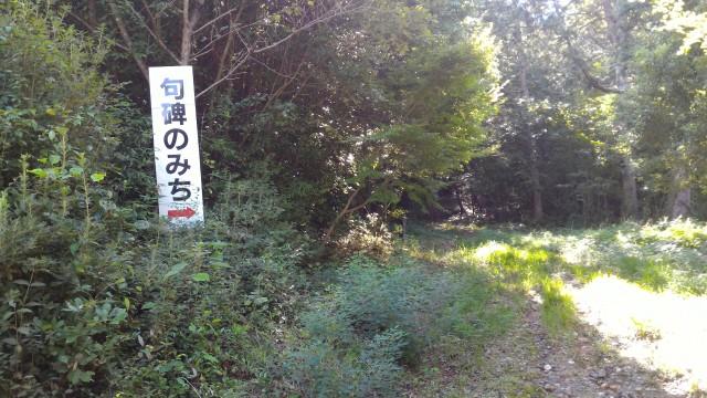 「尾張富士大宮浅間神社」の句碑のみちのはじまり