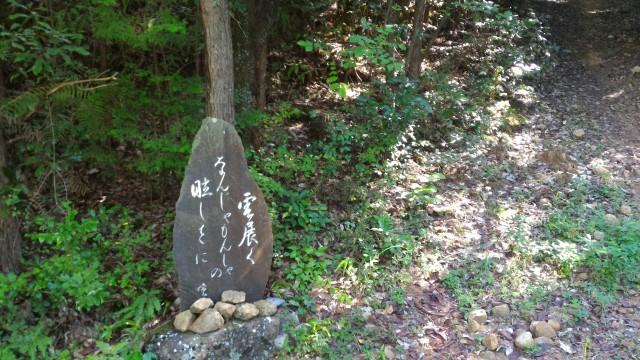 「尾張富士大宮浅間神社」犬山市の句碑の道の句碑