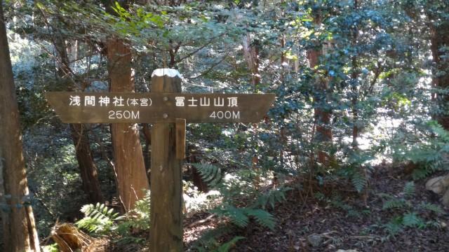 「尾張富士大宮浅間神社」へと山頂への道標