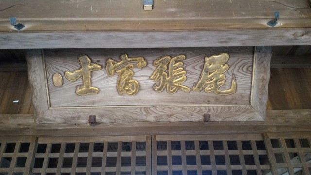 「尾張富士大宮浅間神社」奥宮