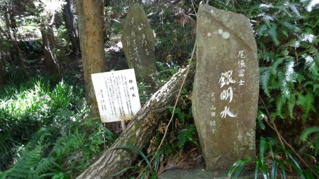 尾張富士(大宮浅間神社奥宮)からの下り銀明水