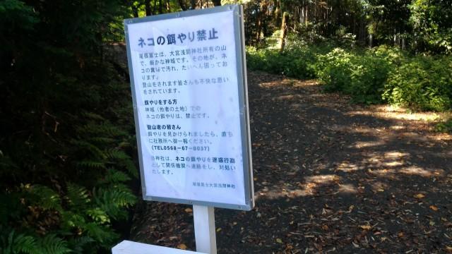 「尾張富士大宮浅間神社」犬山市ネコの餌やり禁止の看板