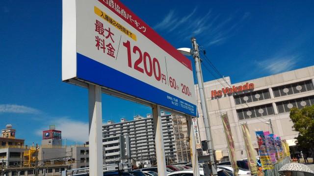 名鉄犬山駅の東口の駅前駐車場有料