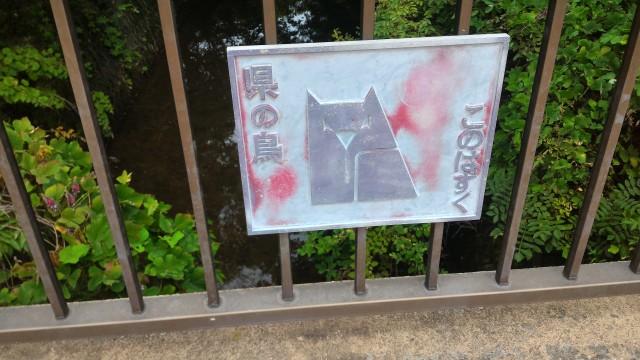 朝宮公園(愛知県春日井市)のふれあい橋県の鳥