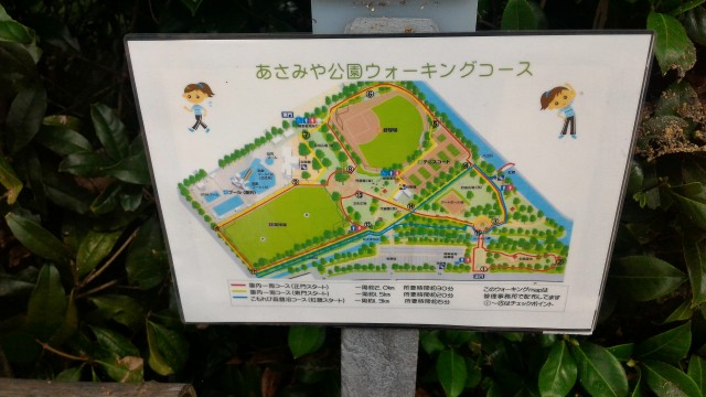 朝宮公園(愛知県春日井市)のウォーキングコース