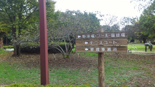 朝宮公園(愛知県春日井市)内の案内板