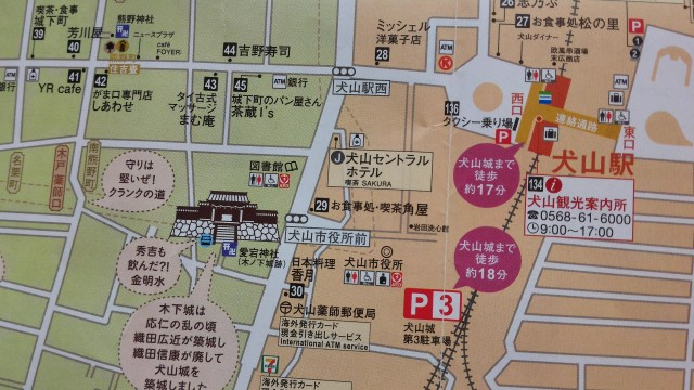犬山城下町マップの木ノ下城跡愛宕神社と犬山駅