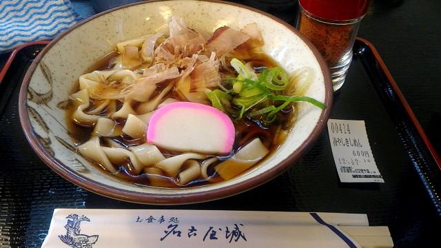 名古屋市中区の名古屋城内の食事処「名古屋城」の冷やしきしめん