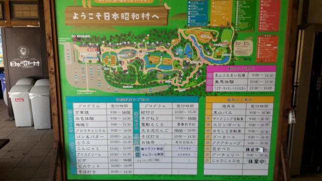 日本昭和村(岐阜県美濃加茂市)でできる体験の数々