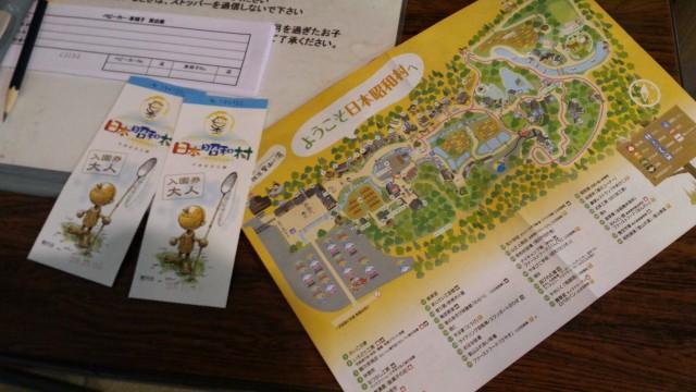 「日本昭和村」大人入場券と案内パンフレット