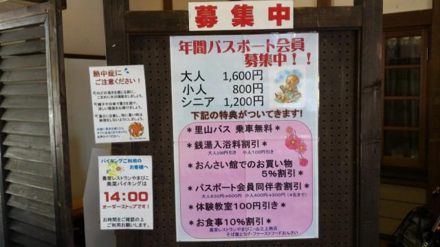 日本昭和村年間パスポート会員募集中