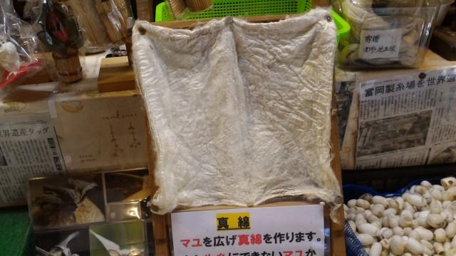 かいこの家・日本昭和村繭を広げて布団にする