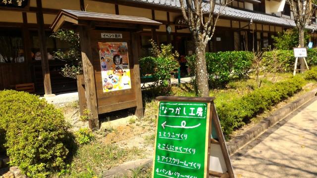 日本昭和村(岐阜県美濃加茂市)のなつかし工房を通りから見たところ