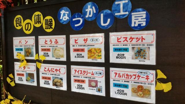 日本昭和村(岐阜県美濃加茂市)のなつかし工房で体験できる食品作りのメニュー