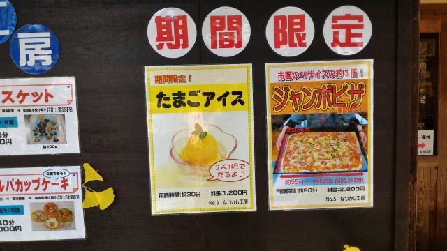 日本昭和村(岐阜県美濃加茂市)のなつかし工房で体験できる期間限定食品
