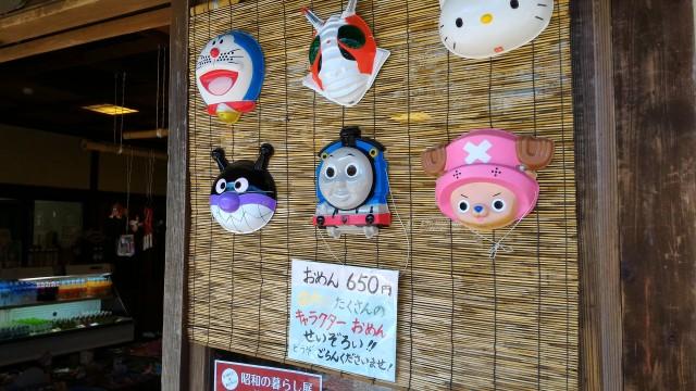 日本昭和村(岐阜県美濃加茂市)の駄菓子屋「美濃屋」のお面