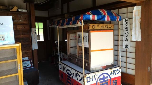 日本昭和村(岐阜県美濃加茂市)の玉緒の家付近のロバのパン屋