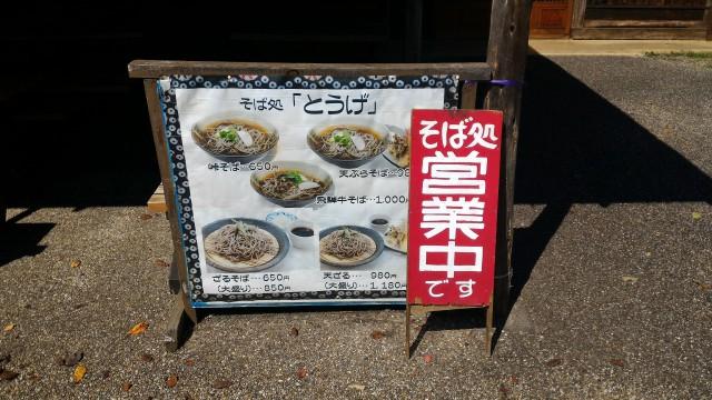 日本昭和村のそば処「とうげ」の看板