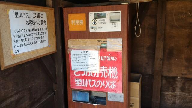 日本昭和村の里山バス待合所の券売機