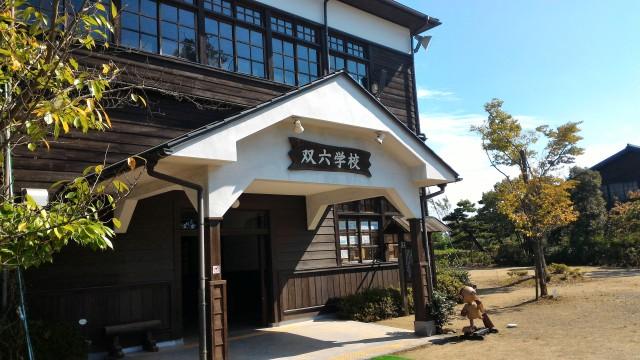 日本昭和村(岐阜県美濃加茂市)の双六学校外観