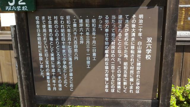 日本昭和村(岐阜県美濃加茂市)の双六学校由来
