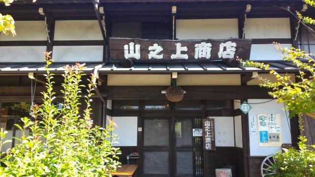 日本昭和村(岐阜県美濃加茂市)の山之上商店