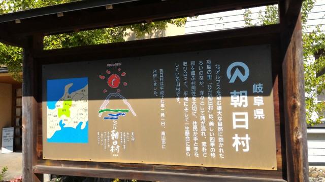 日本昭和村の旧ひだ朝日村役場(資料展示館)前看板