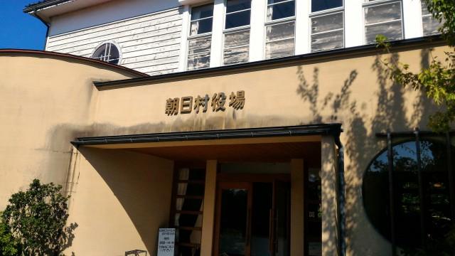 日本昭和村の旧ひだ朝日村役場(資料展示館)正面