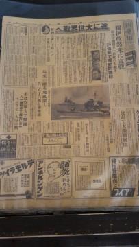 日本昭和村(岐阜県美濃加茂市)のひだ朝日村役場資料館・戦前の新聞