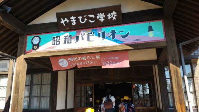 日本昭和村(岐阜県美濃加茂市)のやまびこ学校(昭和のパビリオン)入り口
