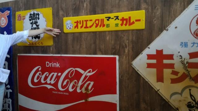日本昭和村(岐阜県美濃加茂市)のやまびこ学校(昭和パビリオン)カレーやコーラの看板
